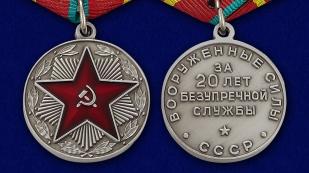 Медаль За безупречную службу ВС СССР 1 степени (муляж) - аверс и реверс