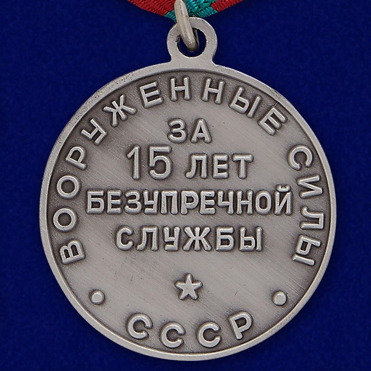 """Медаль """"15 лет безупречной службы в Вооруженных Силах СССР"""" (реверс)"""