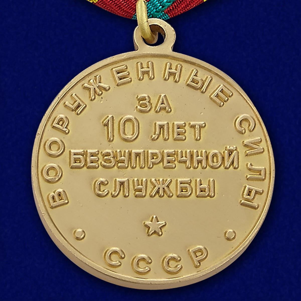 """Медаль """"10 лет безупречной службы в Вооруженных Силах СССР"""" (реверс)"""