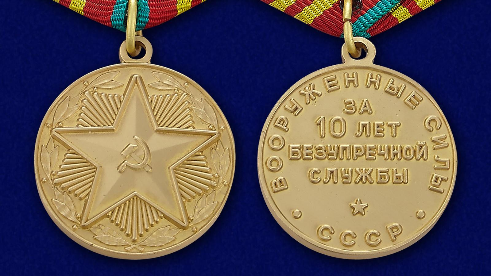 Медаль За безупречную службу ВС СССР 3 степени (муляж) - аверс и реверс