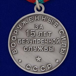 """Медаль """"За безупречную службу ВС СССР"""""""