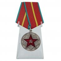 Медаль За безупречную службу ВС СССР на подставке