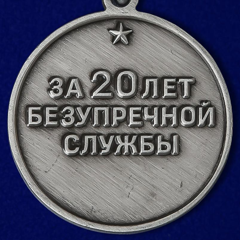 """Заказать медаль """"За безупречную службу"""" ВВ МВД СССР 1 степень"""