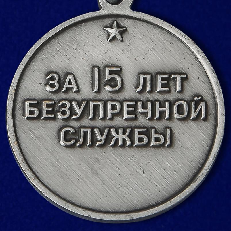 """Медаль """"За безупречную службу"""" ВВ МВД СССР (2 степени) по выгодной цене"""