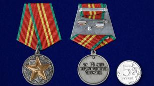 """Медаль """"За безупречную службу"""" ВВ МВД СССР (2 степени) от Военпро"""