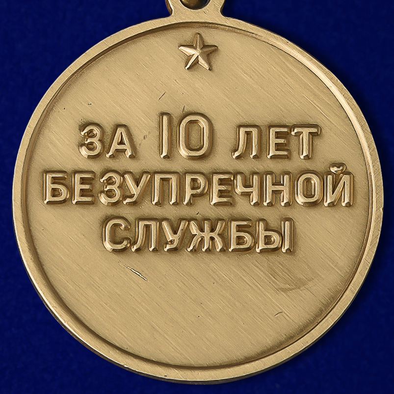 """Медаль """"За безупречную службу"""" ВВ МВД СССР (3 степени) по выгодной цене"""