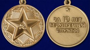 """Медаль """"За безупречную службу"""" ВВ МВД СССР (3 степени) - аверс и реверс"""