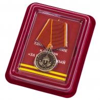 """Медаль """"За безупречный труд. Охрана и безопасность"""" в наградном футляре из бархатистого флока"""