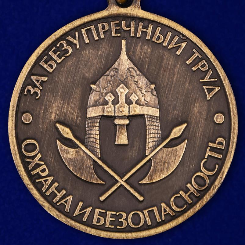 """Купить медаль """"За безупречный труд. Охрана и безопасность"""" в наградном футляре из бархатистого флока"""