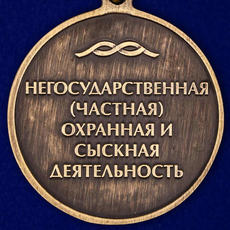 """Заказать медаль """"За безупречный труд. Охрана и безопасность"""" в наградном футляре из бархатистого флока"""