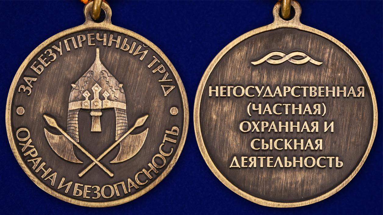 """Медаль """"За безупречный труд. Охрана и безопасность"""" в наградном футляре из бархатистого флока - аверс и реверс"""