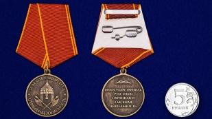 """Медаль """"За безупречный труд. Охрана и безопасность"""" в наградном футляре из бархатистого флока - сравнительный вид"""