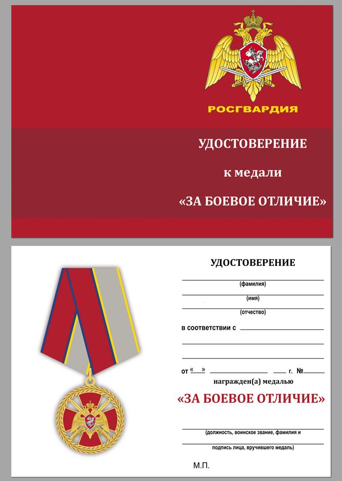 """Медаль """"За боевое отличие"""" (Росгвардии)"""