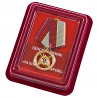 """Медаль """"За боевое отличие"""" Росгвардия в бордовом футляре с покрытием из бархатистого флока"""