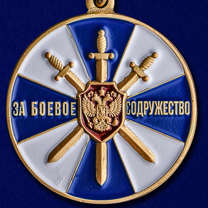 """Медаль """"За боевое содружество"""" ФСБ"""