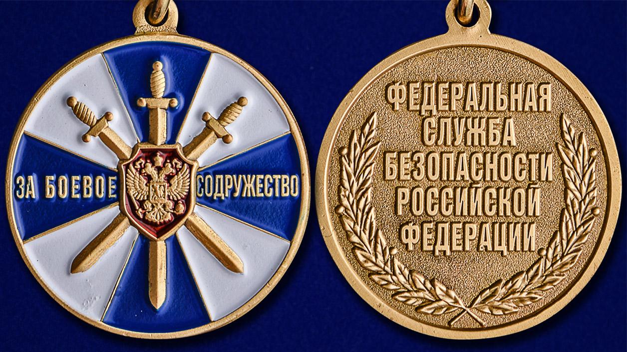 """Медаль """"За боевое содружество"""" ФСБ РФ - аверс и реверс"""
