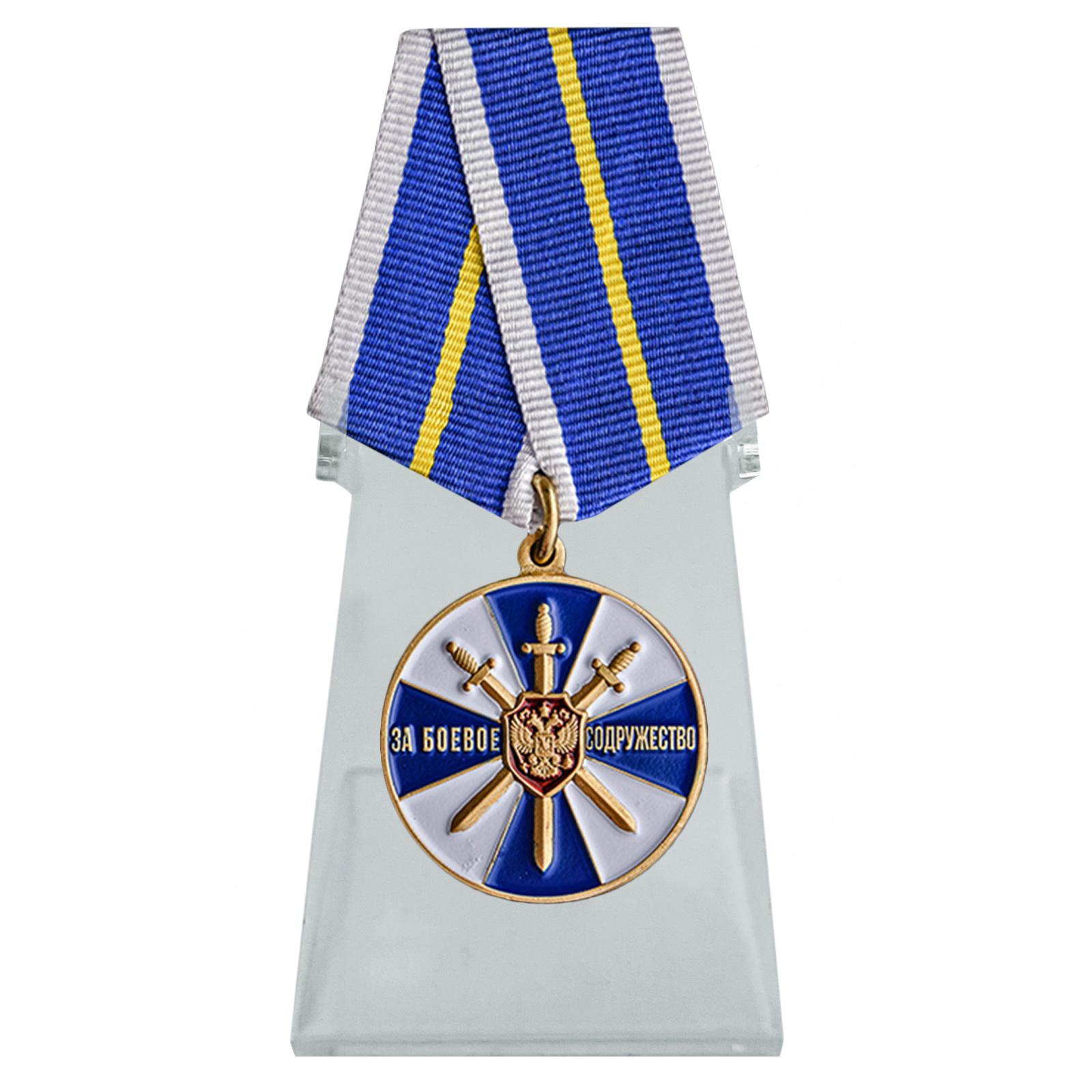 Медаль За боевое содружество ФСБ РФ на подставке