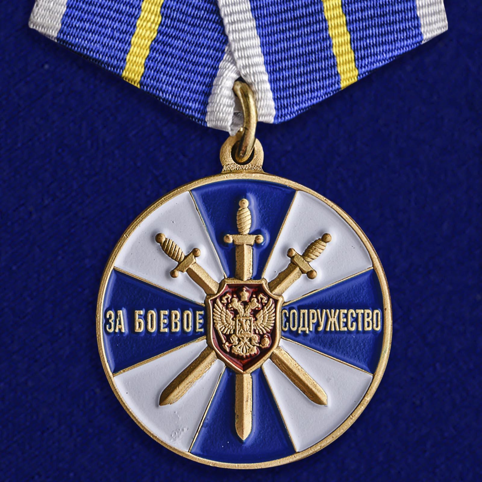 Купить медаль За боевое содружество ФСБ РФ на подставке выгодно
