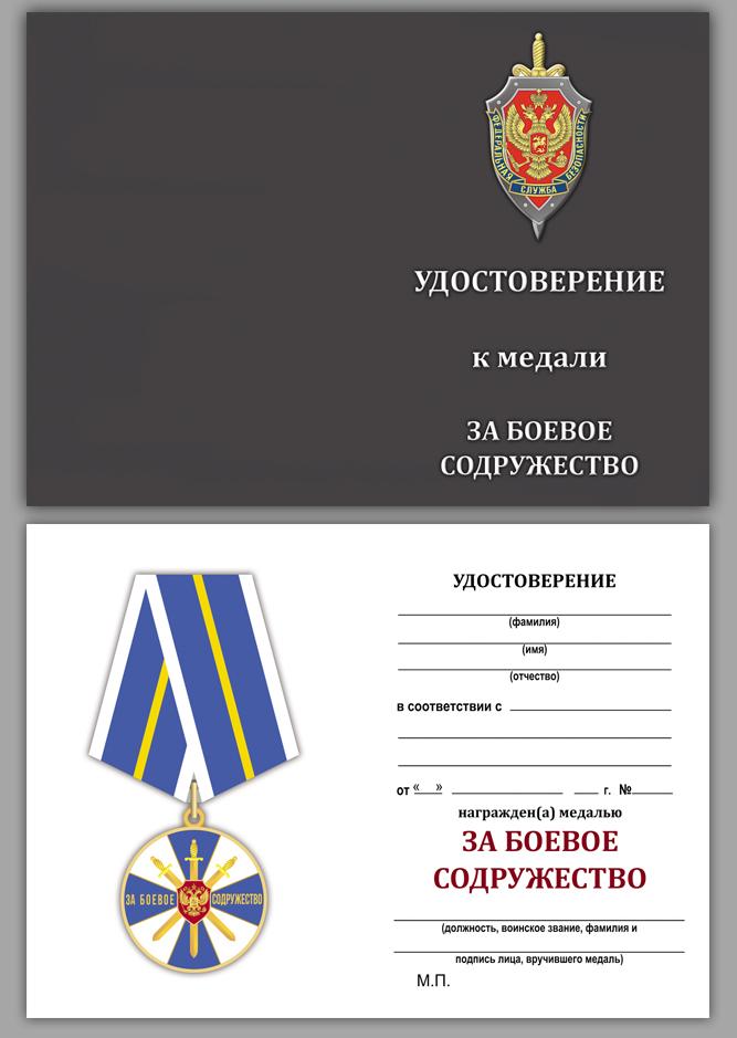 Медаль За боевое содружество ФСБ РФ на подставке - удостоверение