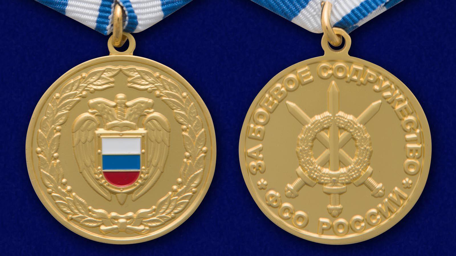 """Медаль """"За боевое содружество"""" ФСО РФ - аверс и реверс"""