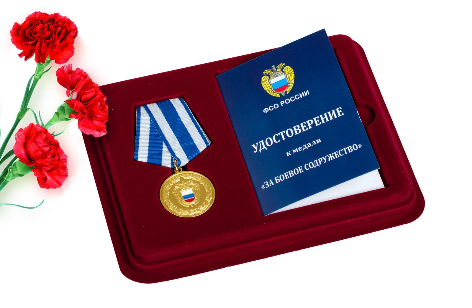 Купить медаль За боевое содружество ФСО России с доставкой в ваш город