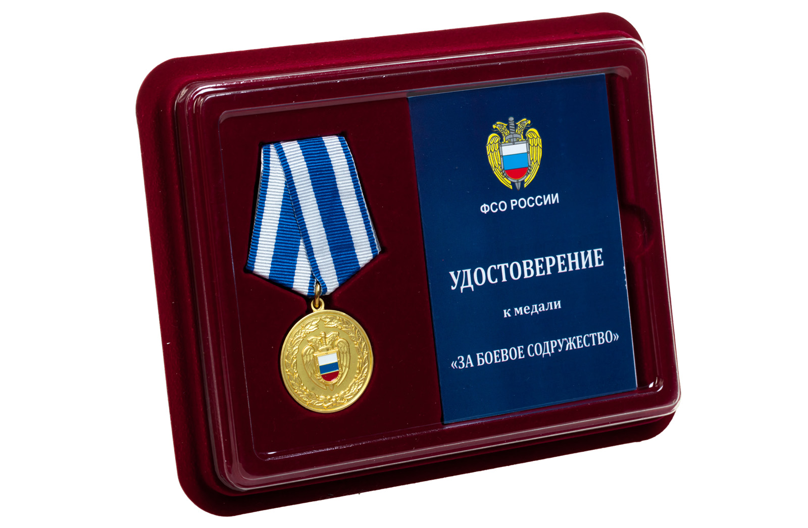 Медаль За боевое содружество ФСО России - в футляре с удостоверением