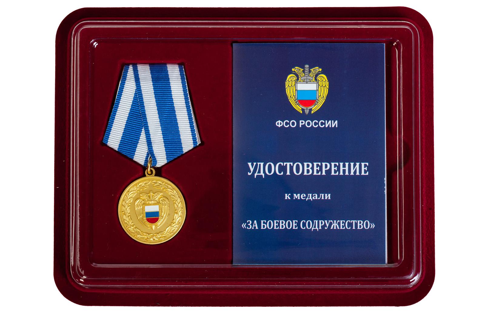 Медаль За боевое содружество ФСО России