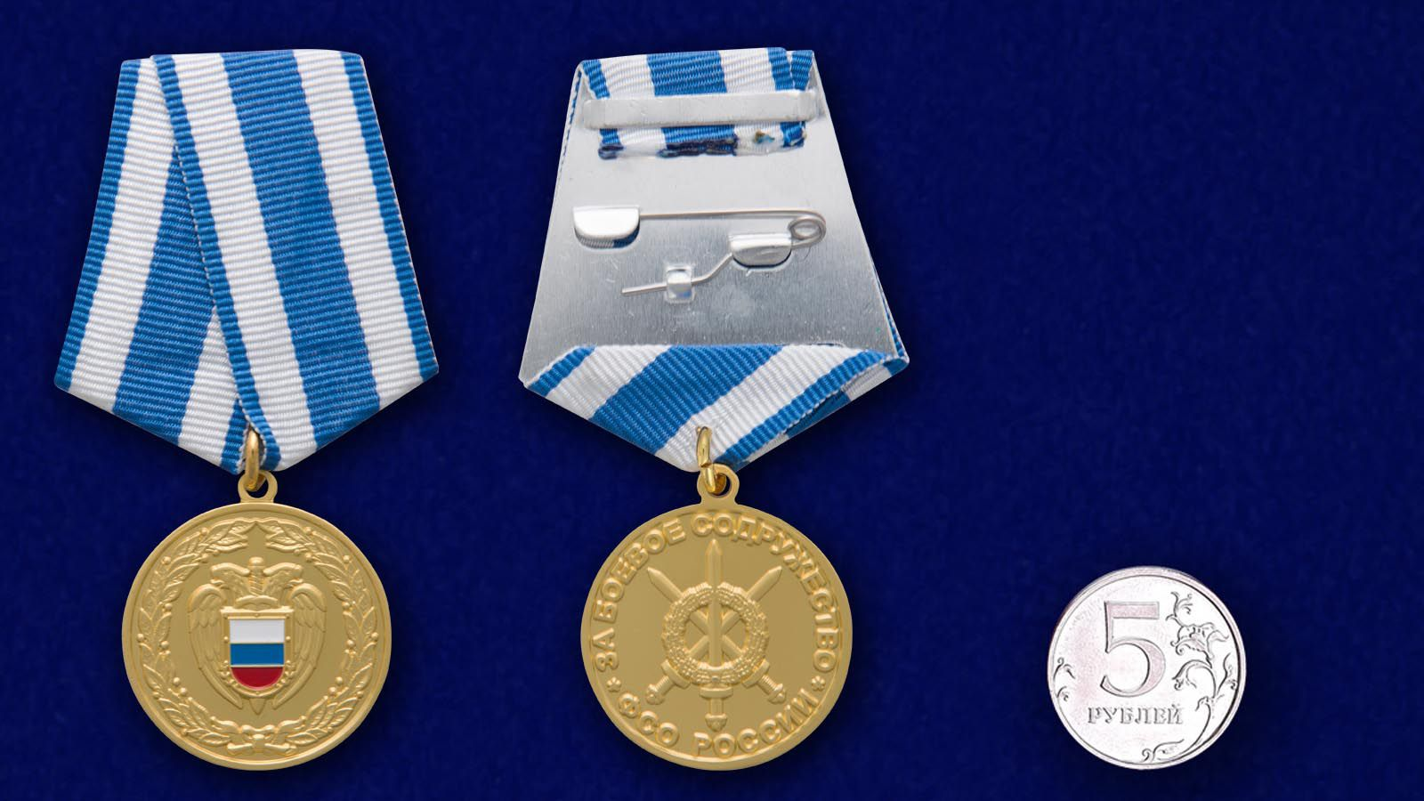 Медаль За боевое содружество ФСО России - сравнительный вид