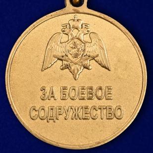 """Купить медаль """"За боевое содружество"""" Росгвардии"""