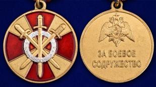 """Медаль """"За боевое содружество"""" Росгвардии - аверс и реверс"""