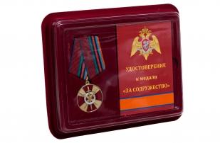Медаль За боевое содружество Росгвардия - в футляре с удостоверением