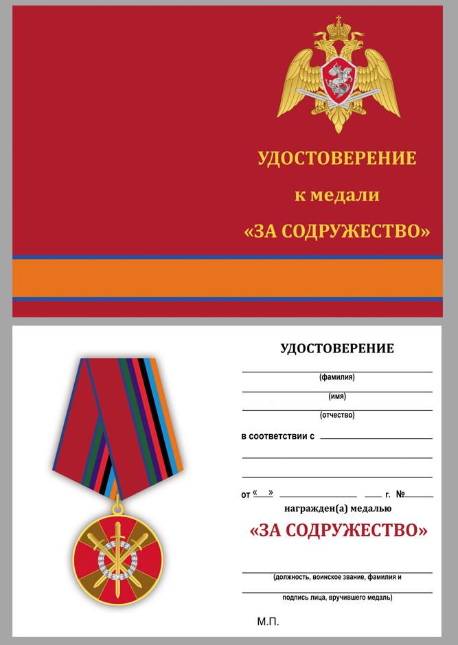 Медаль За боевое содружество Росгвардия - удостоверение