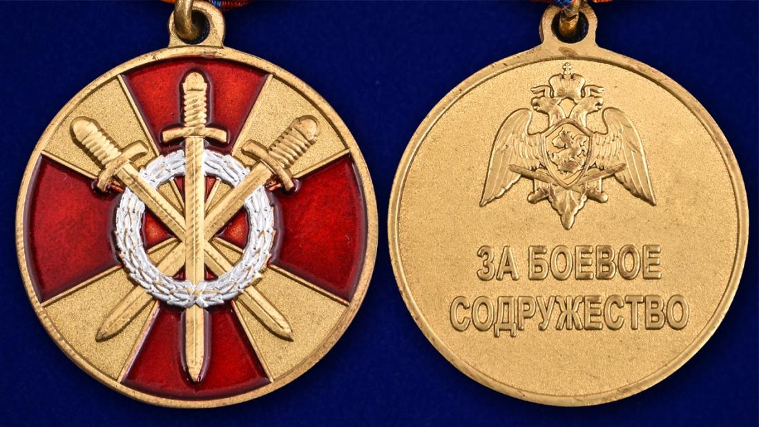 Медаль За боевое содружество Росгвардия - аверс и реверс