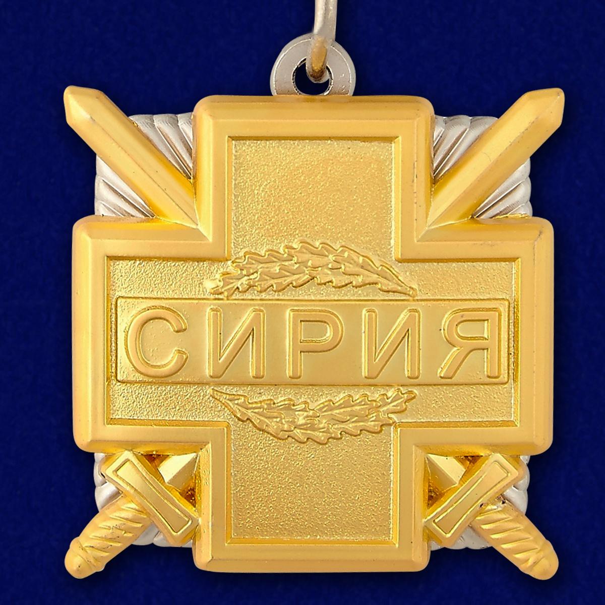 """Медаль """"За боевые действия в Сирии"""""""