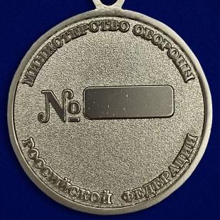 """Медаль """"За боевые отличия""""-оборотная сторона"""