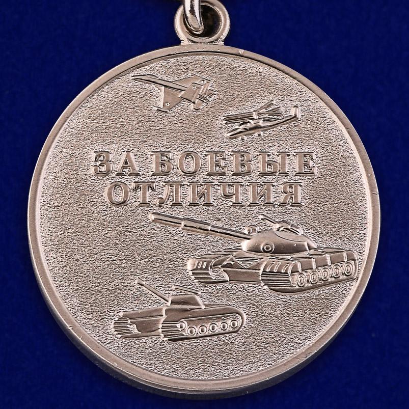 Купить награды России в Военторгах Южно-Сахалинска