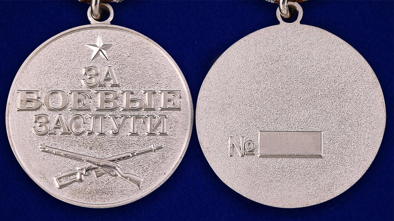 """Купить медаль """"За боевые заслуги""""-аверс и реверс"""