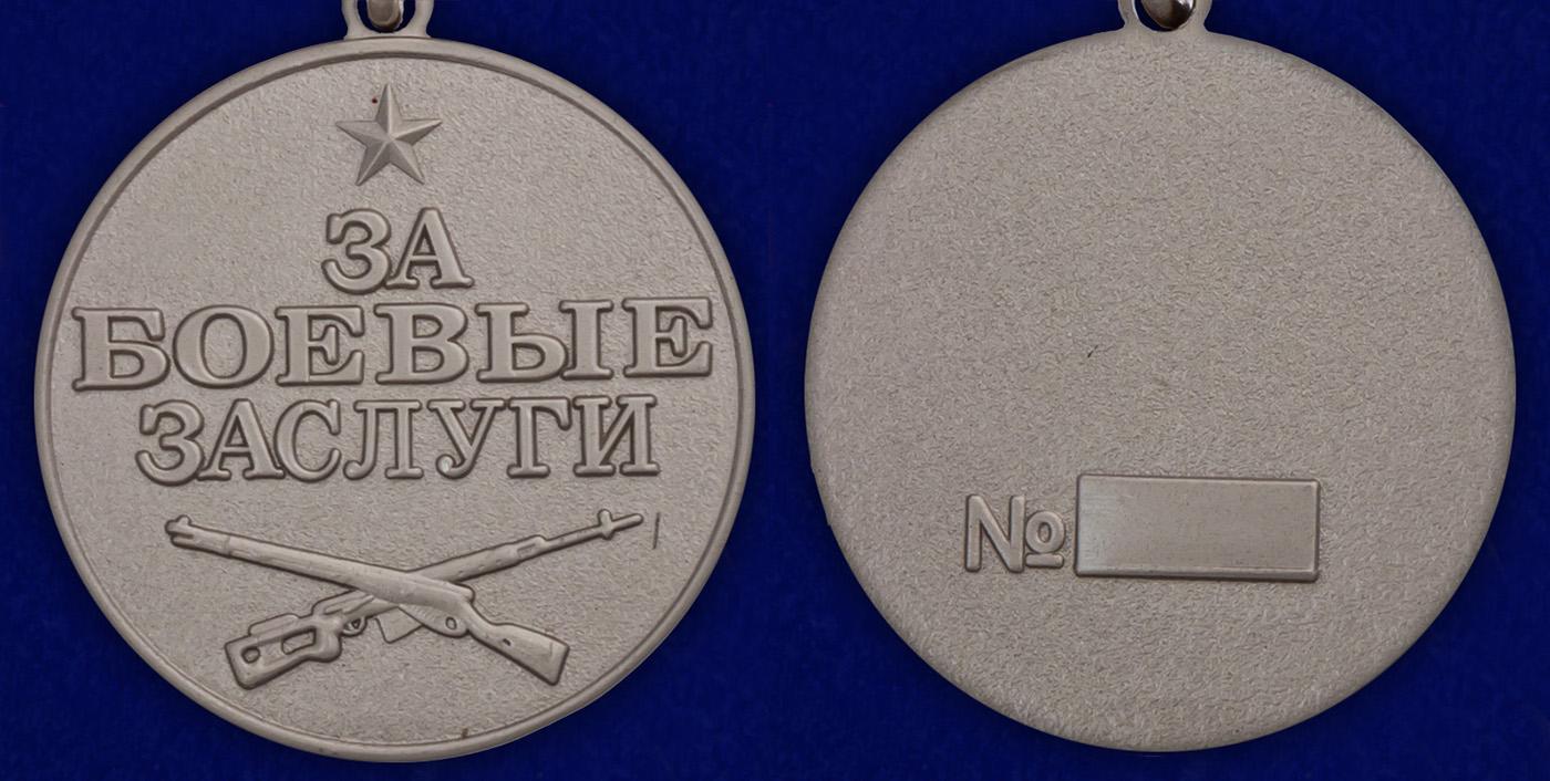 """Медаль """"За боевые заслуги"""" - аверс и реверс"""