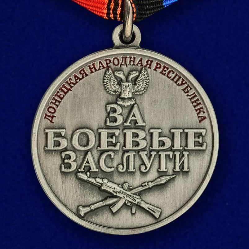 "Медаль ""За боевые заслуги"" (ДНР)"