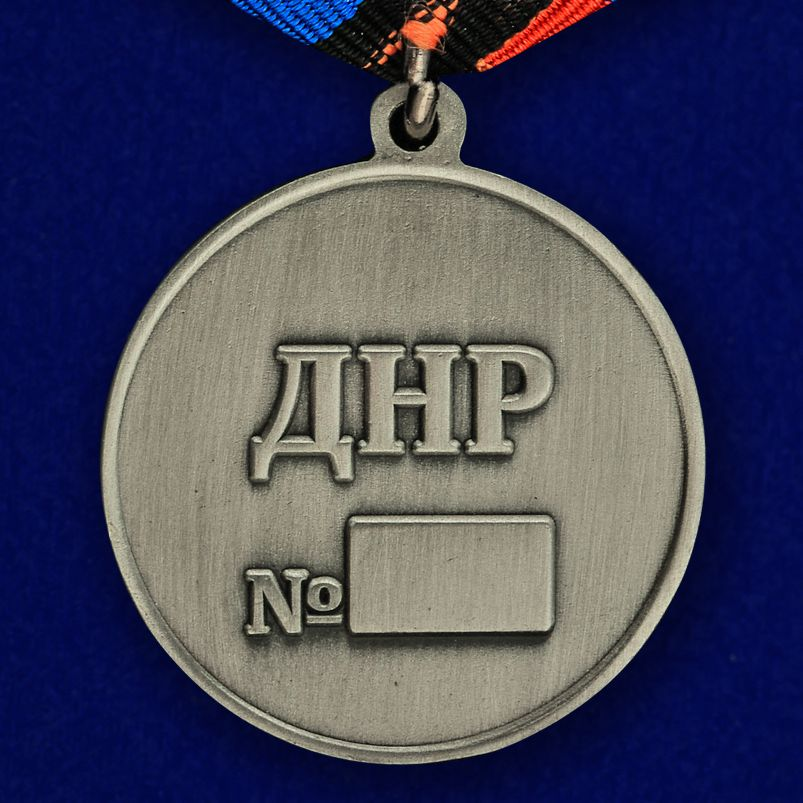 """Медаль """"За боевые заслуги"""" (ДНР) - оборотная сторона"""