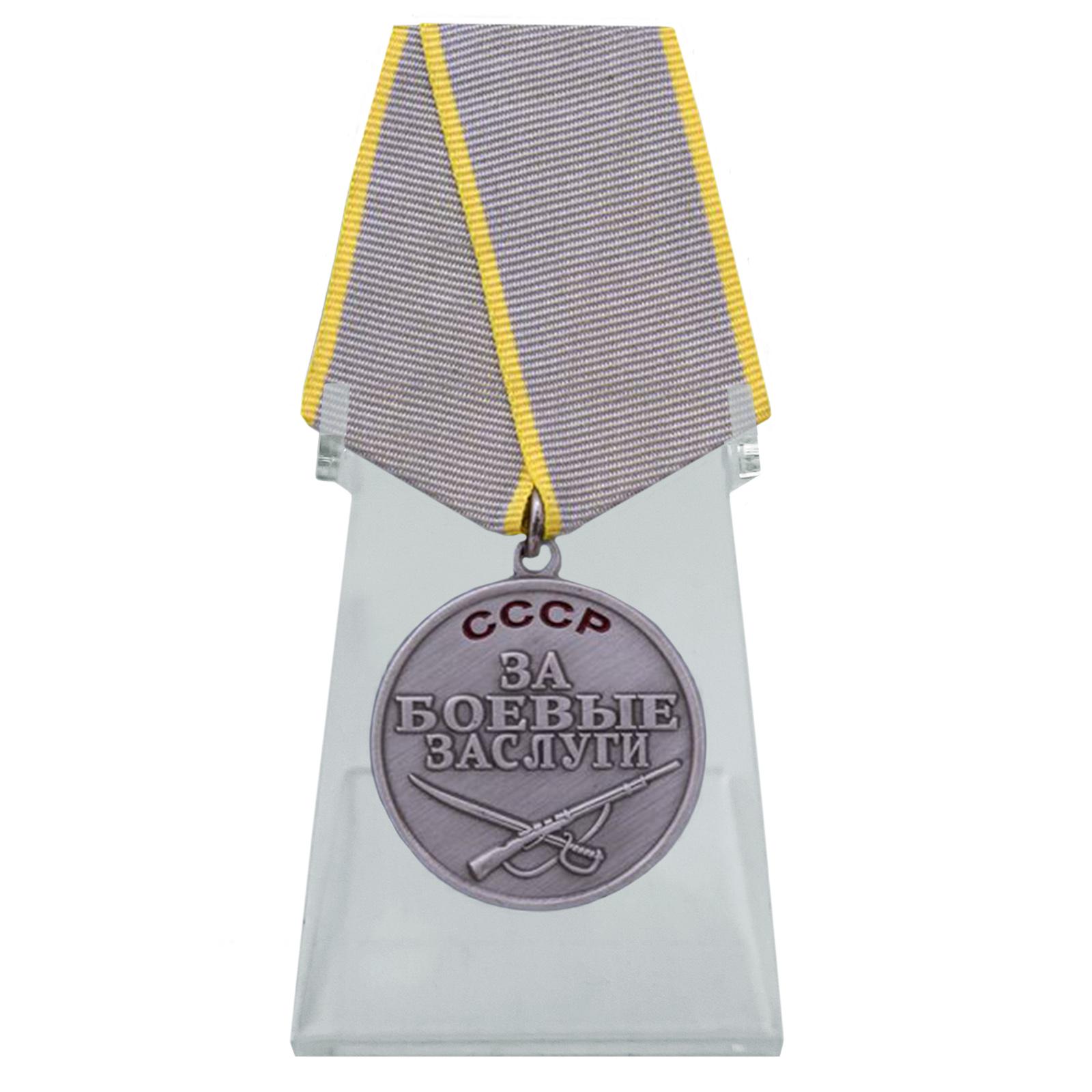 Медаль За боевые заслуги на подставке