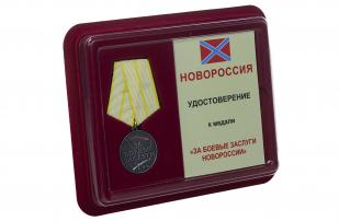 """Медаль """"За боевые заслуги Новороссии"""" - в футляре с удостоверением"""