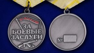 """Медаль """"За боевые заслуги Новороссии"""" - в футляре с удостоверением - аверс и реверс"""