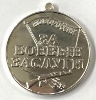 """Медаль """"За боевые заслуги Новороссии""""  (большой размер)"""