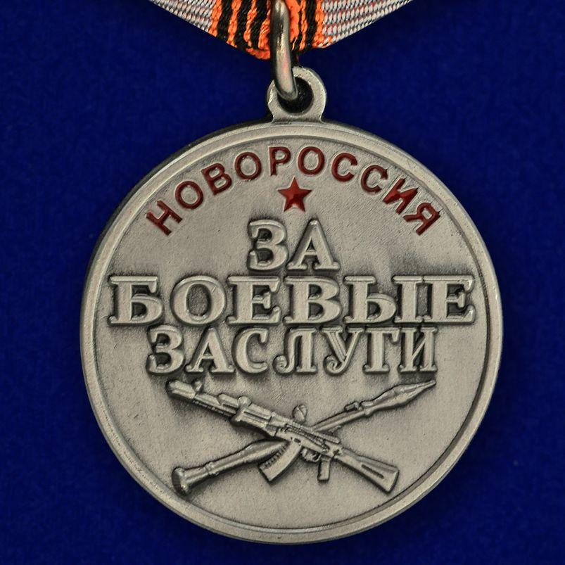 """Купить медаль """"За боевые заслуги Новороссии"""" в футляре из бордового флока"""