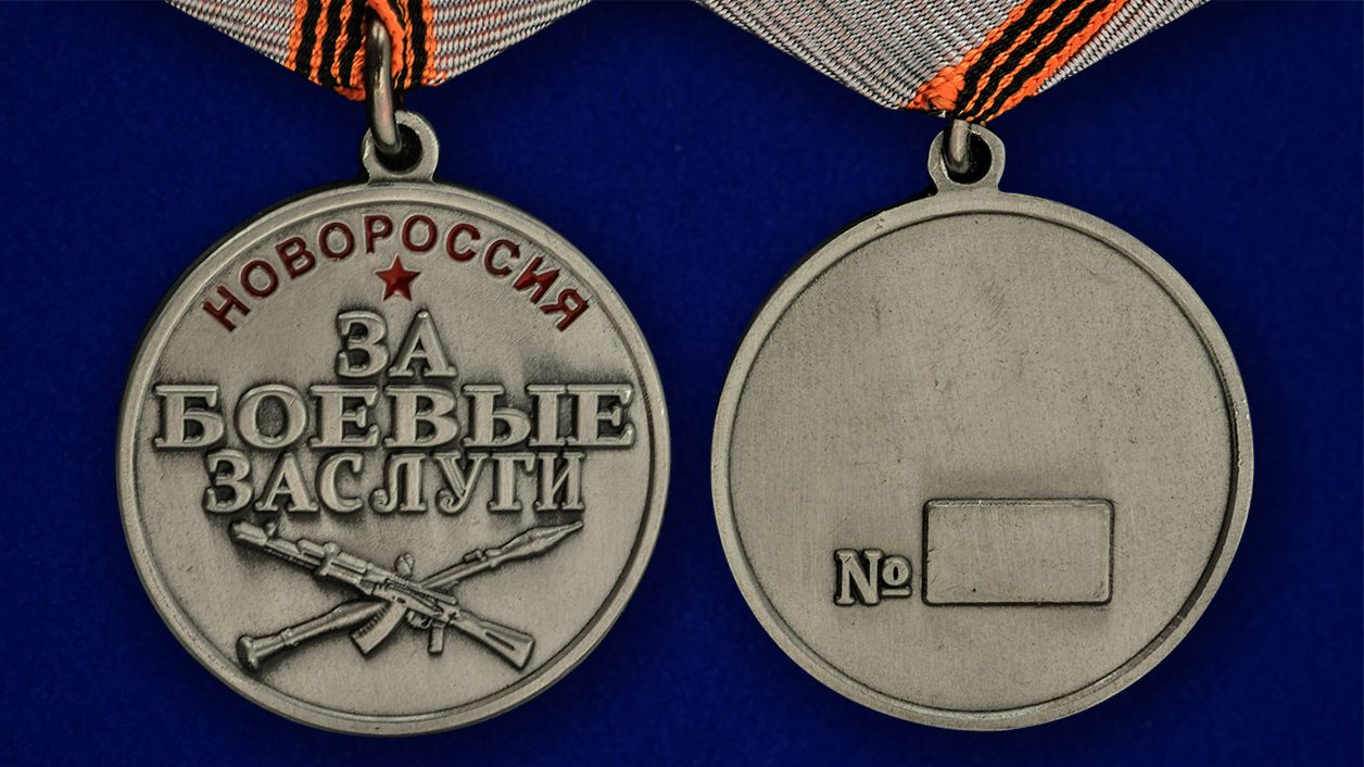 """Медаль """"За боевые заслуги Новороссии"""" в футляре из бордового флока - аверс и реверс"""