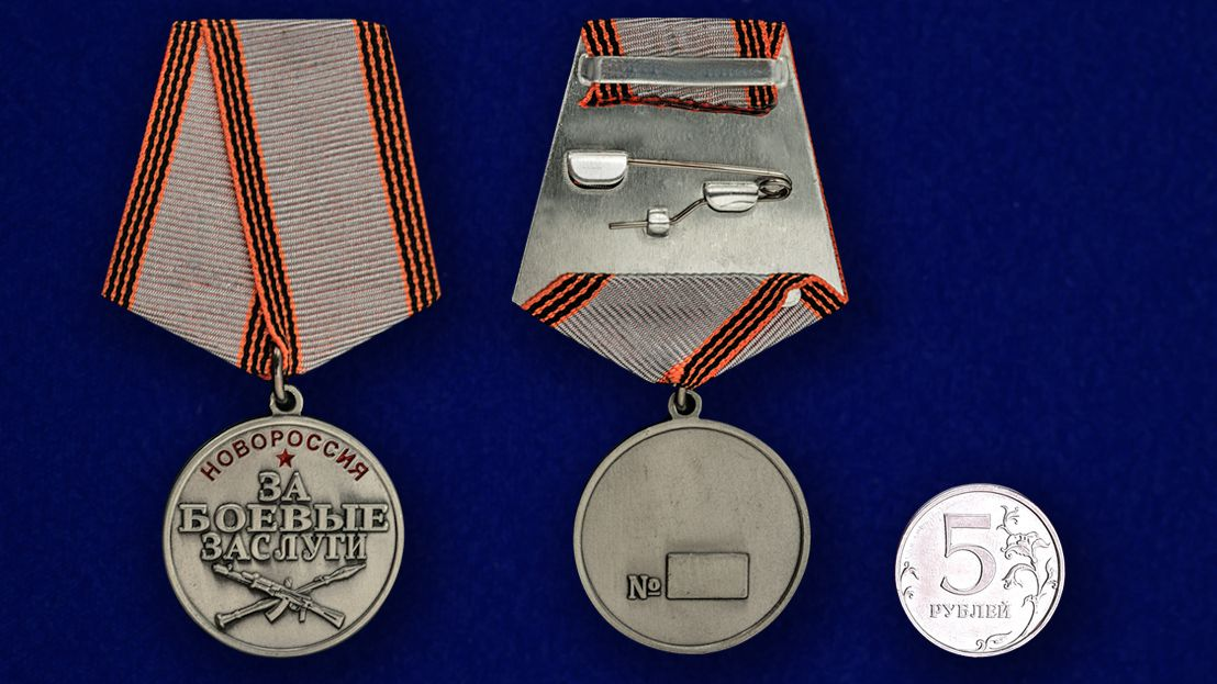 """Медаль """"За боевые заслуги Новороссии"""" в футляре из бордового флока - сравнительный вид"""