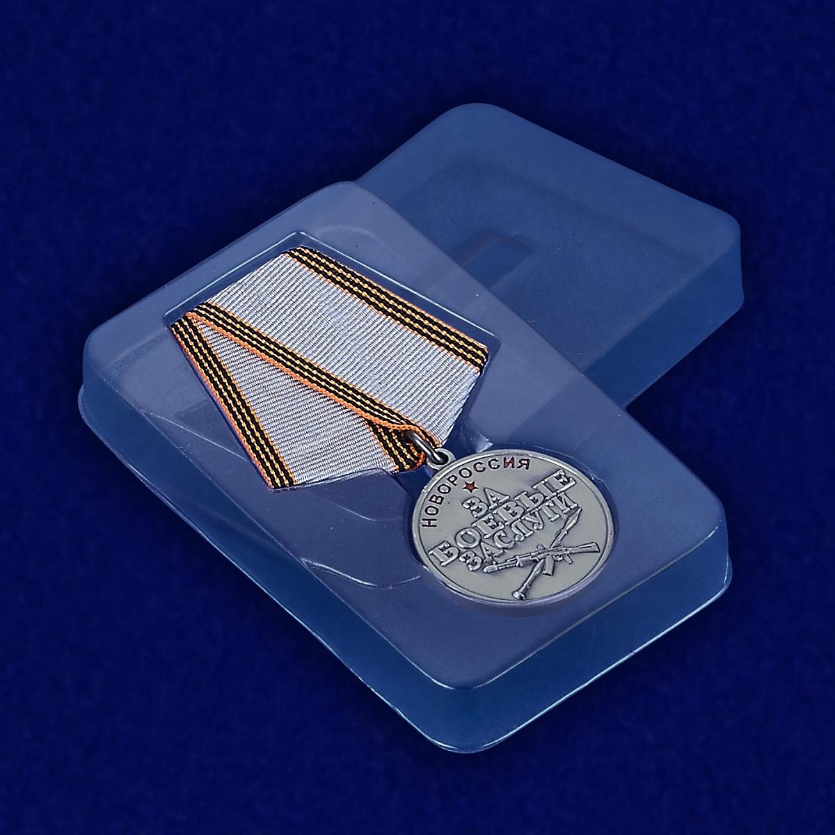 """Медаль """"За боевые заслуги"""" (Новороссия) - вид в футляре"""