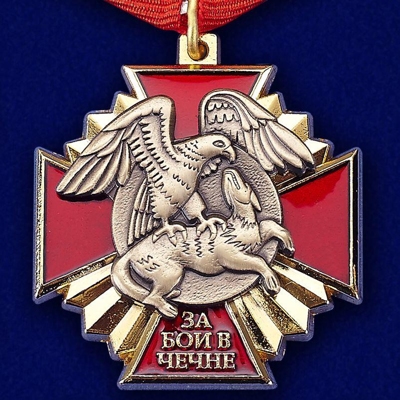 """Купить медаль за бои в Чечне"""" в наградном футляре с покрытием из бархатистого флока"""