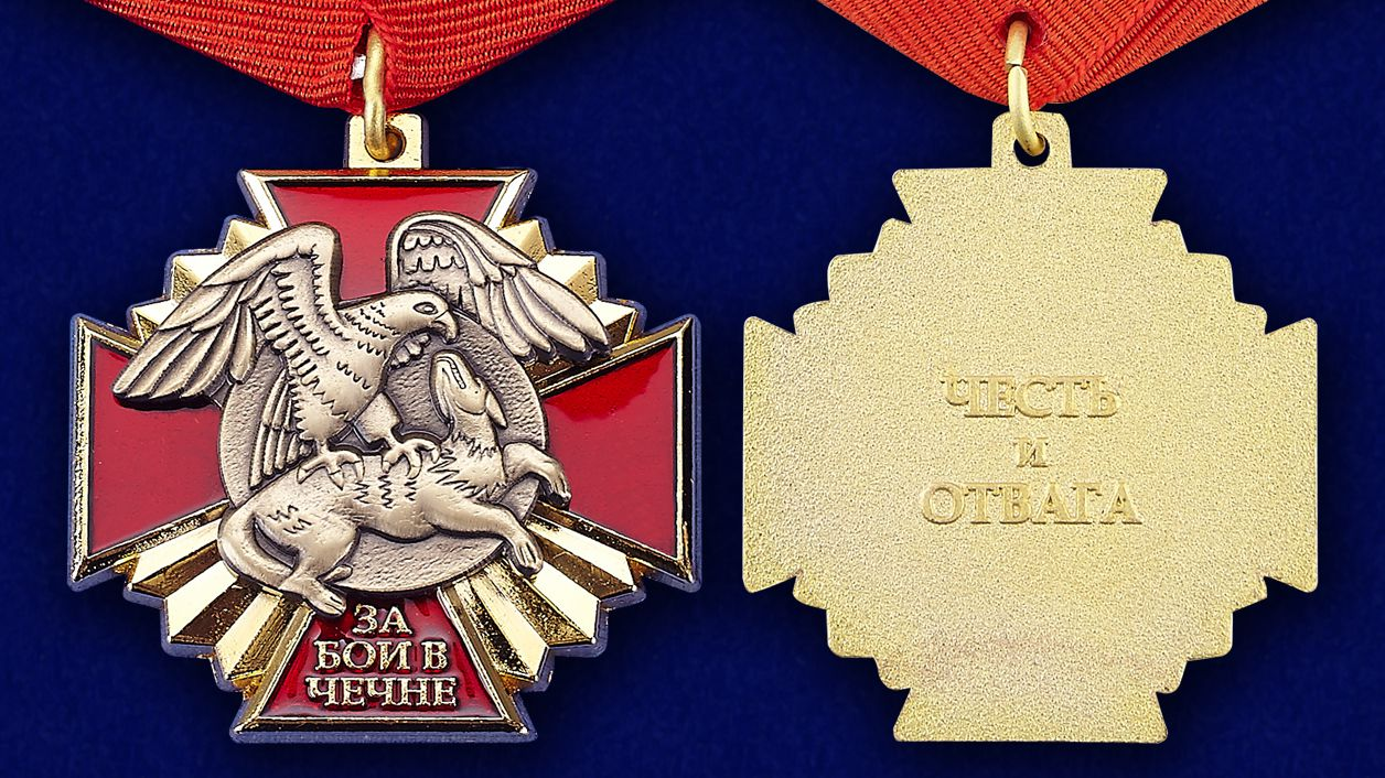 """Медаль за бои в Чечне"""" в наградном футляре с покрытием из бархатистого флока - аверс и реверс"""